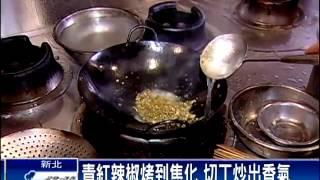 夏補開胃! 山藥、鳳眼果入川菜-民視新聞