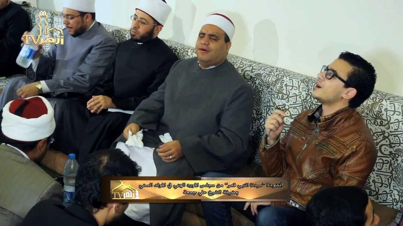 قمر سيدنا النبي للمنشد الديني مصطفى عاطف Azhar Tv