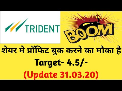 Trident Share Latest News|Trident Share Price Forcast|Trident Share Target 01 Apr 20|