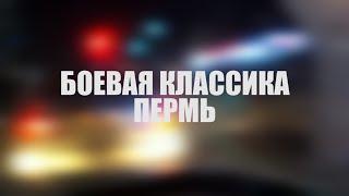 Боевая Классика Пермь | Winter(, 2015-08-06T23:47:06.000Z)