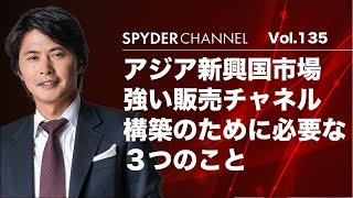 第135回  アジア新興国市場 強い販売チャネル構築のために必要な3つのこと