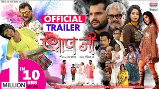 BAAPJI - OFFICIAL TRAILER #Khesari Lal Yadav #Manoj Tiger #Ritu Singh #Kajal Raghwani  Movie 2021