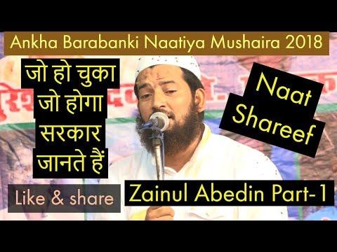 जो हो चुका जो होगा सरकार जानते हैं  Zainul Abedin ist part ankha naatiya mushaira 2018