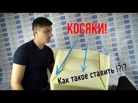 Внешний вид жесткого пенолитья для сидений ВАЗ. Почему оно так выглядит? | MotoRRing.ru