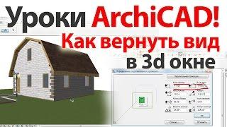 Уроки ArchiCAD (архикад) Как вернуть вид в 3d окне
