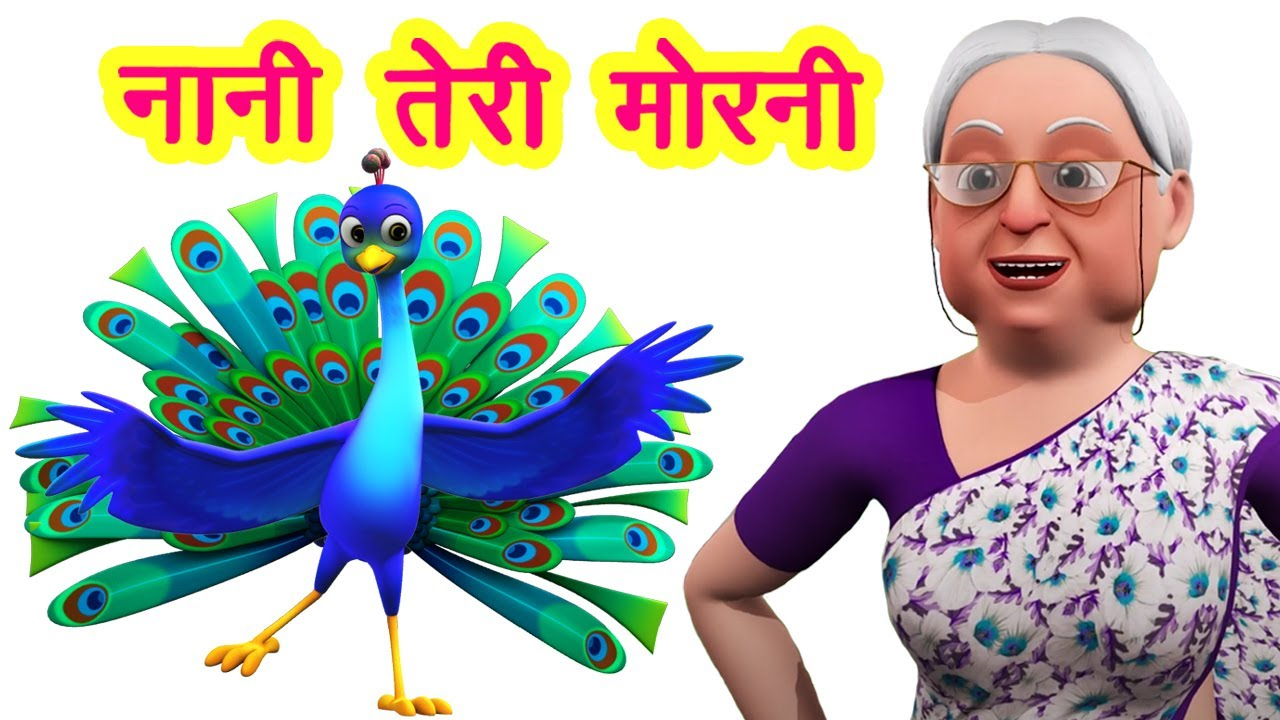 Hindi : Nani Teri Morni (नानी तेरी मोरनी) I Nani Teri Morni Ko Mor Le Gaye I Happy Bachpan I 3d Song