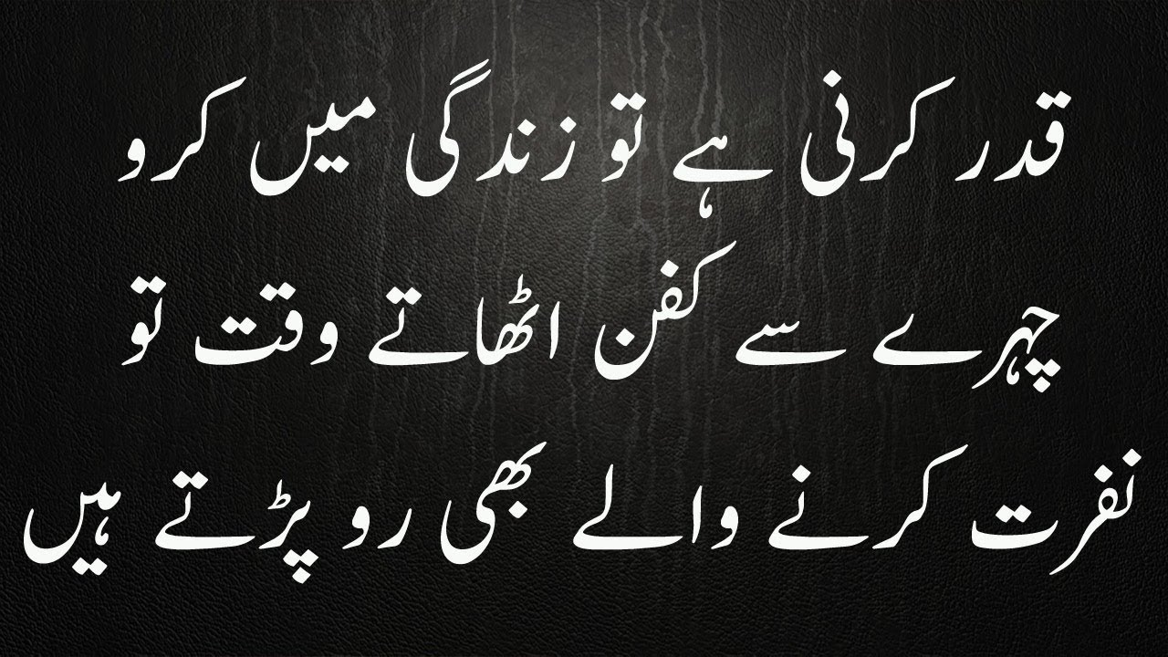 Motivational Quotes Famous Urdu Quotes Inspirational Quotes