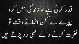 quotes | life quotes | love quotes | inspirational quotes | urdu aqwal | motivational quotes