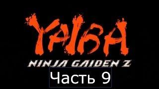Yaiba Ninja Gaiden Z Прохождение на русском Часть 9 Level 5 Ryu Hayabusa