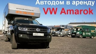 Обзор автодома в аренду на базе VW Amarok - 5 пассажиров/4-5 спальных мест