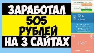 Заработал 505 рублей на 3х сайтах.Вывод денег.Заработок без вложений