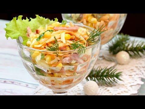 """Быстрый и сытный салат на праздничный стол! Экспресс-салат """"Венеция"""" за 10 минут без варки продуктов"""