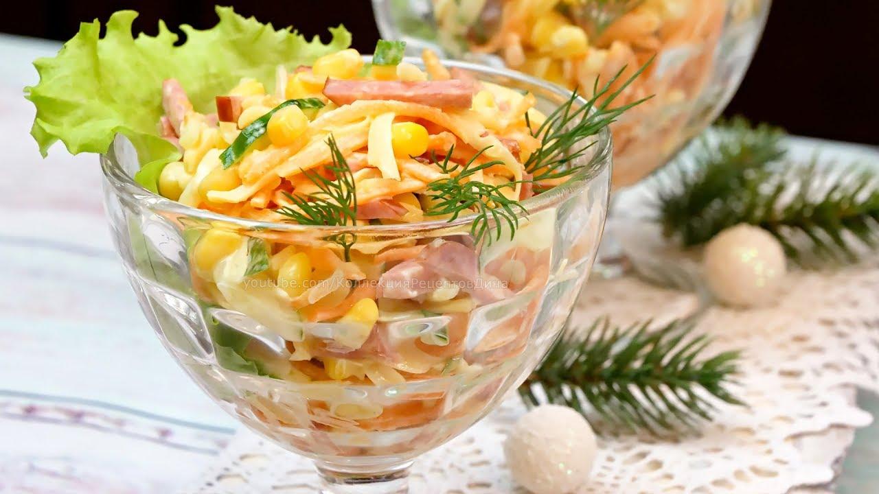 Быстрый и сытный салат на праздничный стол! Экспресс-салат