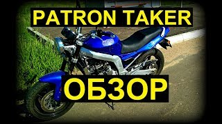 PATRON TAKER 250 - ОБЗОР||yamaha||honda||suzuki|| мотокросс