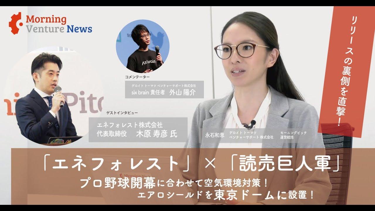 【MPC】2020.07.02 Morning Venture News -「エネフォレスト×読売巨人軍」~プロ野球開幕に合わせて空気環境対策!エアロシールドを東京ドームに設置!