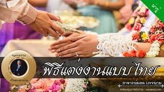 อาจารย์ยอด : พิธีแต่งงานแบบไทย [น่ารุ้] new thumbnail