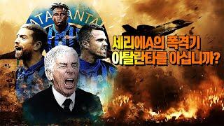 [방구석토크] 세리에A 폭격기 아탈란타, 15골 기록한 선수만 3명!!