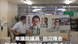 今日の田沼 2014年8月21日 新ポスター(次世代の党)完成!! (動画17秒)....