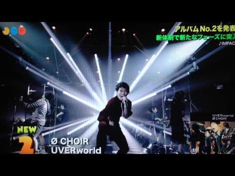 UVERworld Ø CHOIR アルバムチャート2位