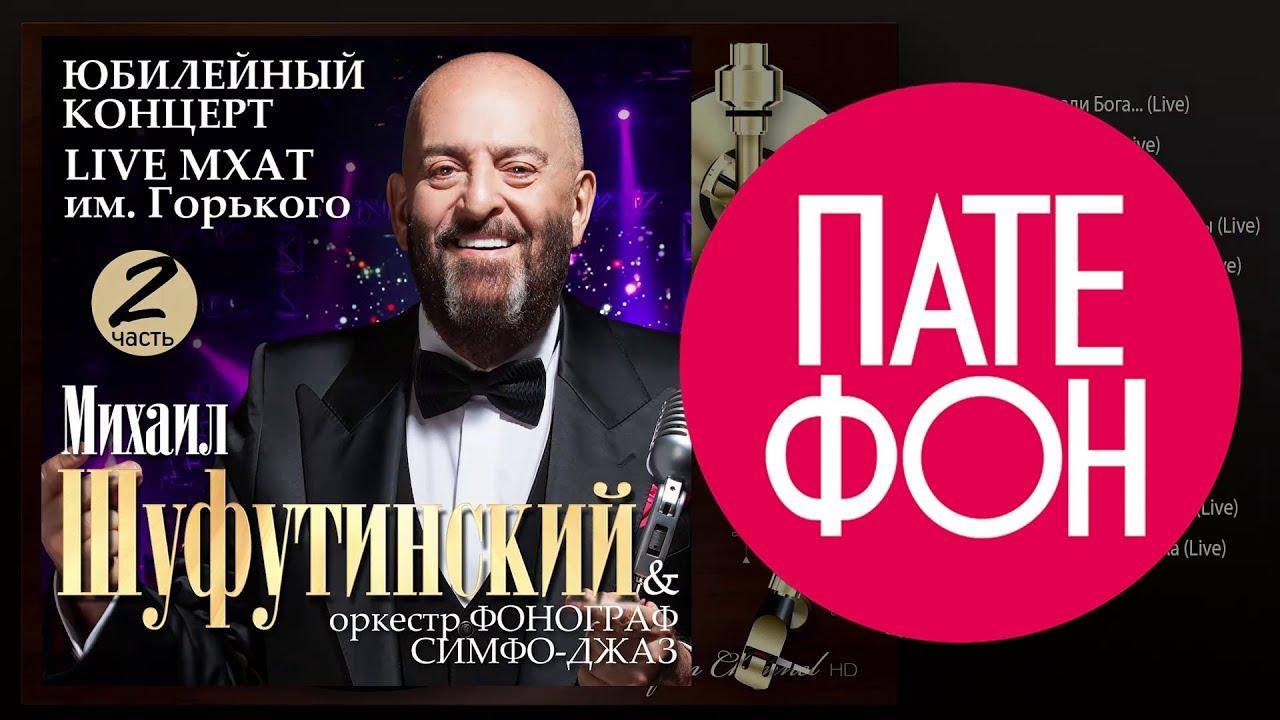 Михаил шуфутинский казино интернет казино лицензия рф цена