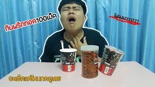 กินพริกทอด100เม็ด ไม่เผ็ดนะ..!!! ep11