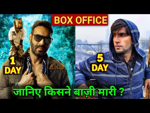 Box Office Collection Of Total Dhamaal Day 1 | Gully Boy Box Office Collection Day 5 Mp3