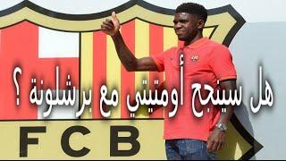 هل سينجح صامويل أومتيتي مع برشلونة ؟