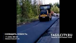 Ремонт дороги начался на подъезде к горе Долгой в Нижнем Тагиле