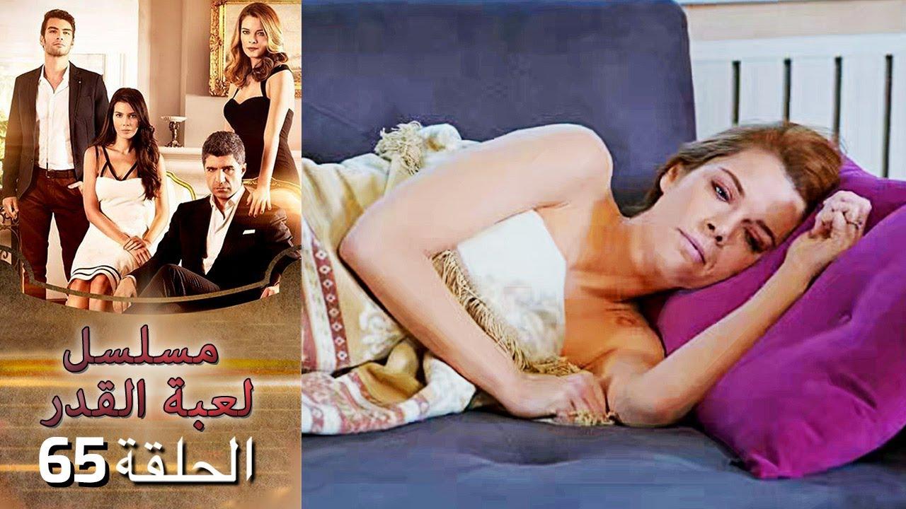 Kaderimin Yazıldığı Gün مسلسل لعبة القدر الحلقة 65
