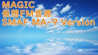 Hawaiian6「MAGIC」の 仮想FM音源SMAF MA-9 Versionです。 MA-9なんてチ...