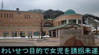 福井・永平寺 わいせつ目的で女子児童を誘拐しようとした疑いで無職の男を逮捕