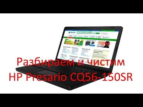 разборка чистка и сборка ноутбука HP Presario CQ56-150SR (XM669EA)