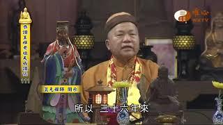 【恭讚王禪老祖教主天威讚偈111】  WXTV唯心電視台