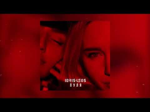 Idris & Leos - Пуля