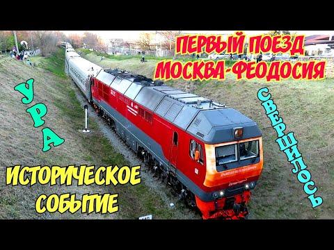 Крым.Феодосия.СВЕРШИЛОСЬ.ПЕРВЫЙ поезд МОСКВА-ФЕОДОСИЯ прибыл на ж/д вокзал.Набережная битком.Отдых