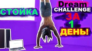 СТОЙКА НА РУКАХ ЗА 1 ДЕНЬ! (сделал) Dream Challenge #6★