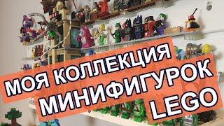Моя коллекция Минифигурок LEGO