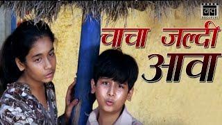 Chacha Jaldi Aawa | Monalisa, Khurram Beg | Latest Bhojpuri Sad Songs 2016