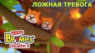 Врумиз - Ложная тревога (мультик 29) - Детские мультфильмы про машинки