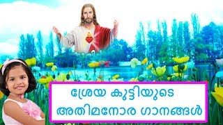 Best malayalam christian  devotional songs of sreya jayadeep in 2017