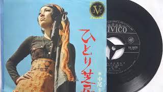 中尾 ミエ (Mie Nakao) -  ひとり芝居 (Singing Alone) - VINYL RIP