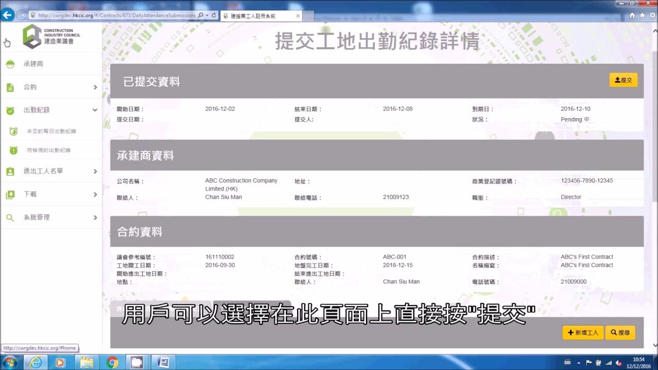 05. 建造業工人註冊系統 - 提交出勤紀錄 - YouTube