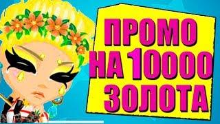 Аватария Мой промокод на 10000 золота Даю вам