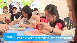 경북농촌체험학습홍보페스…