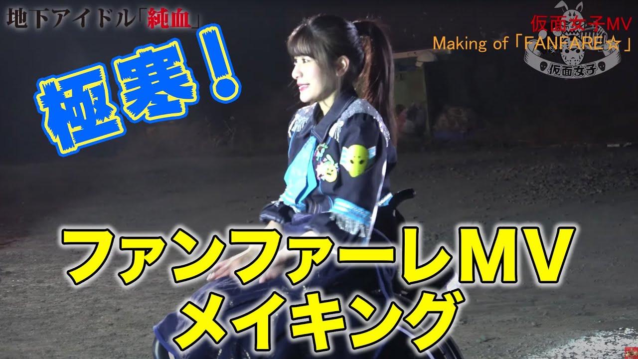 純血2050話 極寒!『ファンファーレ☆』MV メイキング