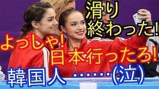 【超親日!】ザキトワとメドベージェワが高速帰還(来日)練習のために韓国を無視して新潟で調整 ザキトワ 検索動画 18