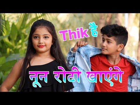 Nun roti khayege | Khesari lal super hit 2018 | नून रोटी खायेंगे | Thik hai ठीक है
