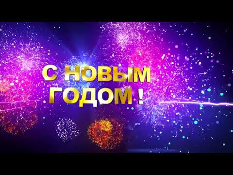 С НОВЫМ ГОДОМ 2018 ПОЗДРАВЛЕНИЕ!!! НОВОГОДНЯЯ ВОЛШЕБНАЯ НАСТОЯЩАЯ КРАСИВАЯ СКАЗКА ДЛЯ ВСЕХ. - Лучшие приколы. Самое прикольное смешное видео!