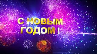 С НОВЫМ ГОДОМ 2018 ПОЗДРАВЛЕНИЕ!!! НОВОГОДНЯЯ ВОЛШЕБНАЯ НАСТОЯЩАЯ КРАСИВАЯ СКАЗКА ДЛЯ ВСЕХ.