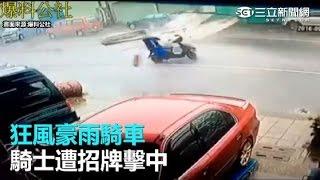 狂風豪雨騎車 騎士遭招牌擊中|三立新聞網SETN.com thumbnail